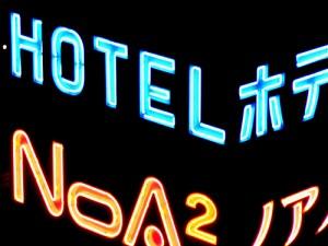 Отели любви в Японии